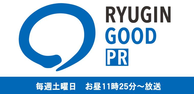 RYUGIN GOOD PR