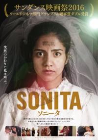 SONITA_main
