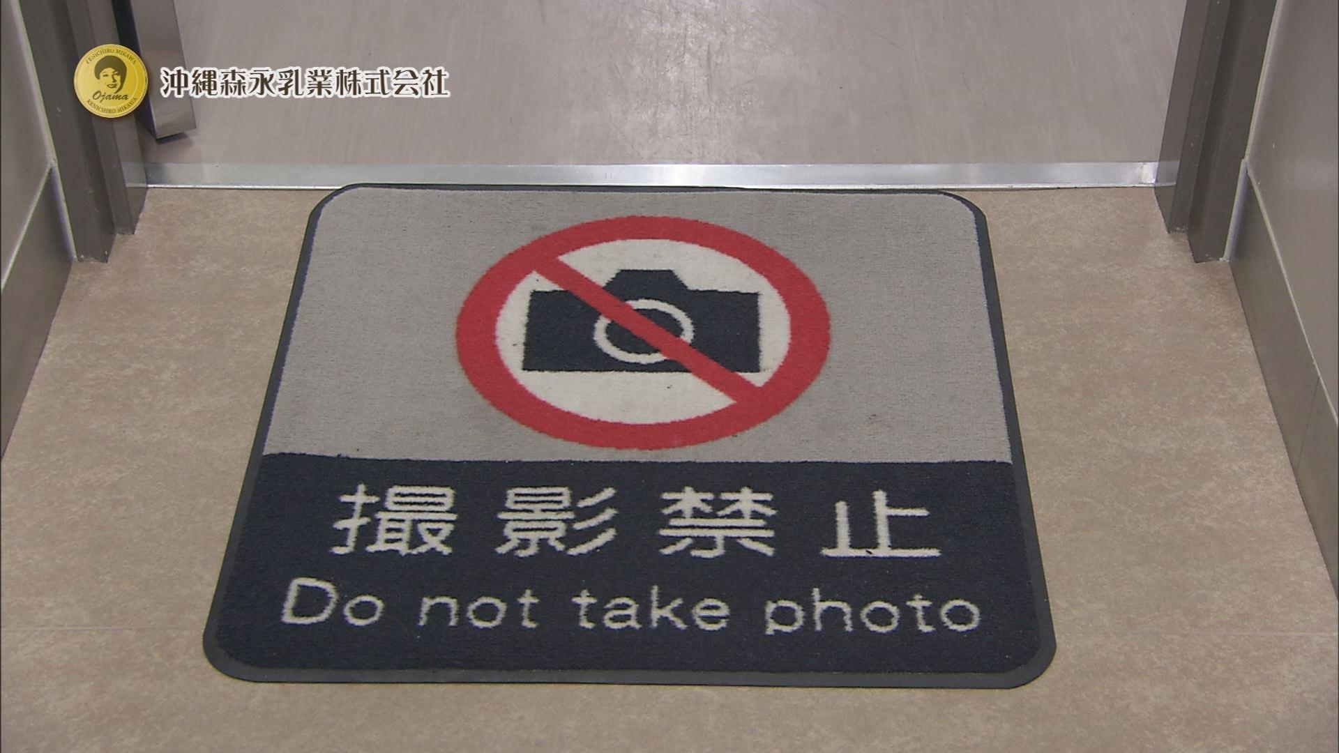 森永 乳業 沖縄