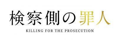 検察側の罪人タイトルロゴ