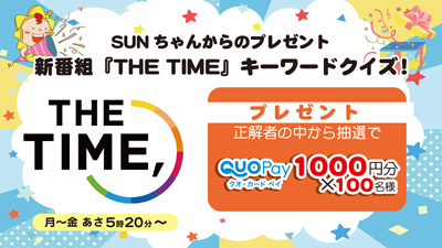 SUNちゃんからのプレゼントRBC『THE TIME,』キー...