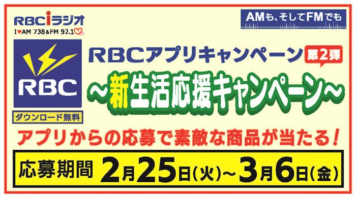 RBCアプリキャンペーン(第二弾) ~新生活応援キャンペーン~