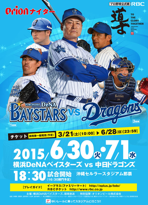 baystars20152