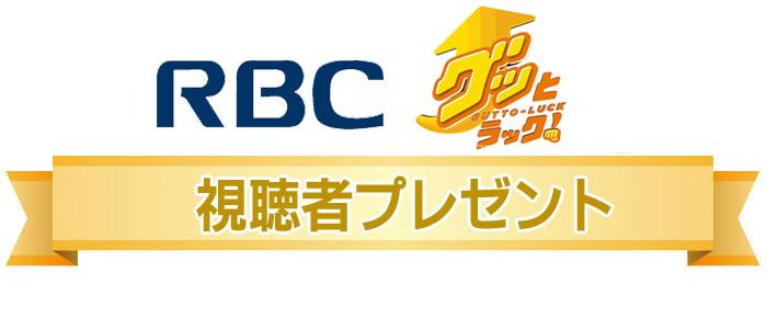 RBC・グッとラック!視聴者プレゼント