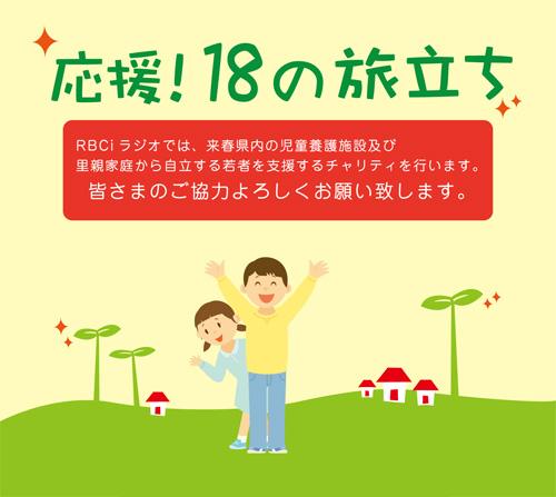 RBCiラジオ「応援!18の旅立ち」2019チャリティーキャンペーン