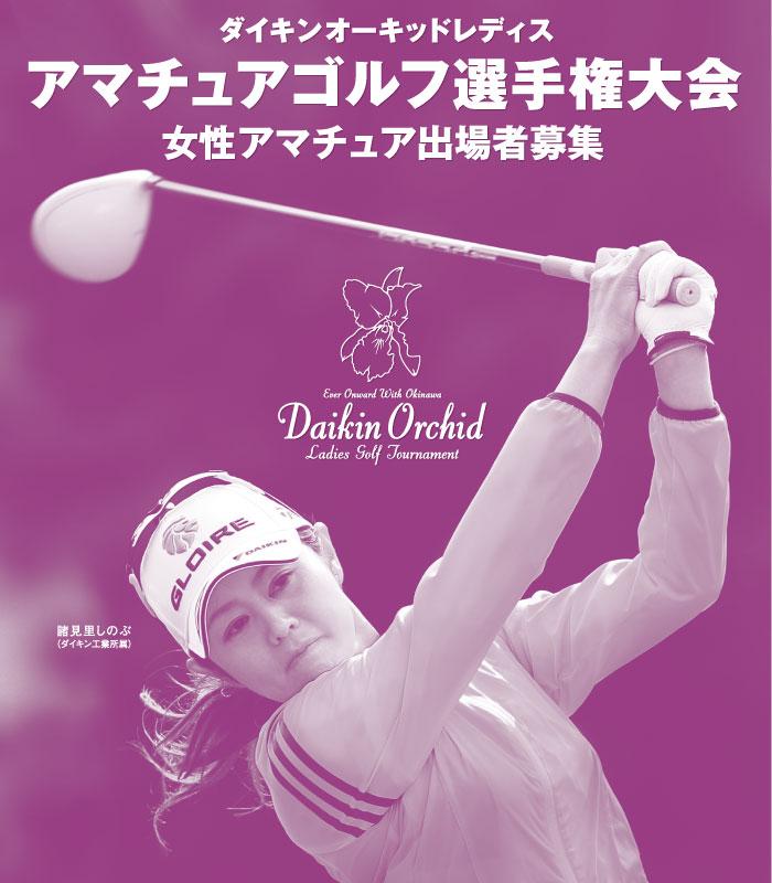 ダイキンオーキッドレディスアマチュアゴルフ選手権大会