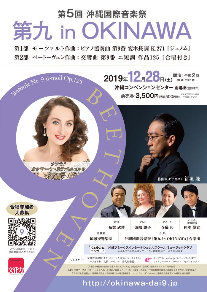 第5回 沖縄国際音楽祭 第九 in OKINAWA