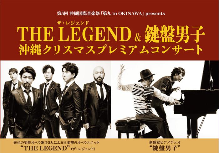 LEGENDZ&鍵盤男子コンサート