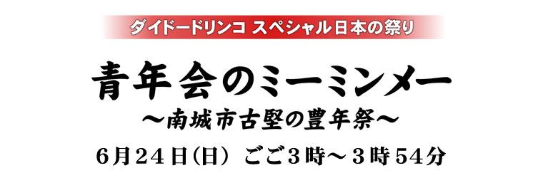 ダイドードリンコスペシャル「日本の祭り~青年会のミーミンメー~」