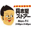 具志堅ストアー月曜日~金曜日 午後2:00~