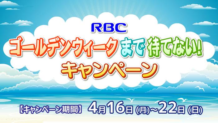RBC「ゴールデンウィークまで待てない!」キャンペーン