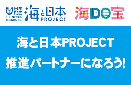 海と日本PROJECT推進パートナーになろう!