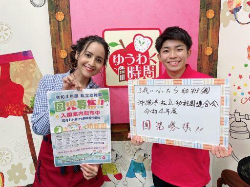 2021年9月8日放送 沖縄県私立幼稚園連合会様