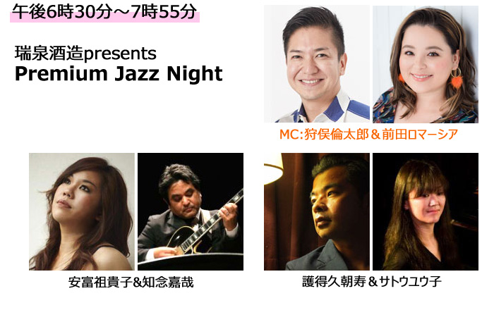 Premium Jazz Night