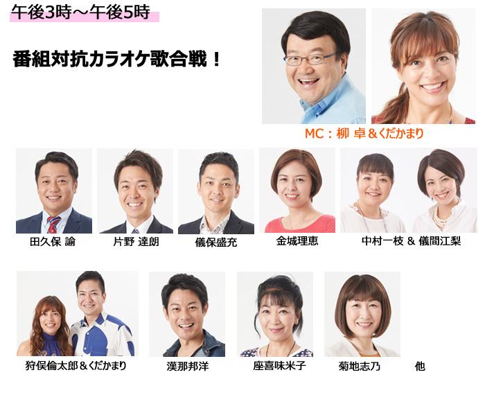 番組対抗カラオケ歌合戦!
