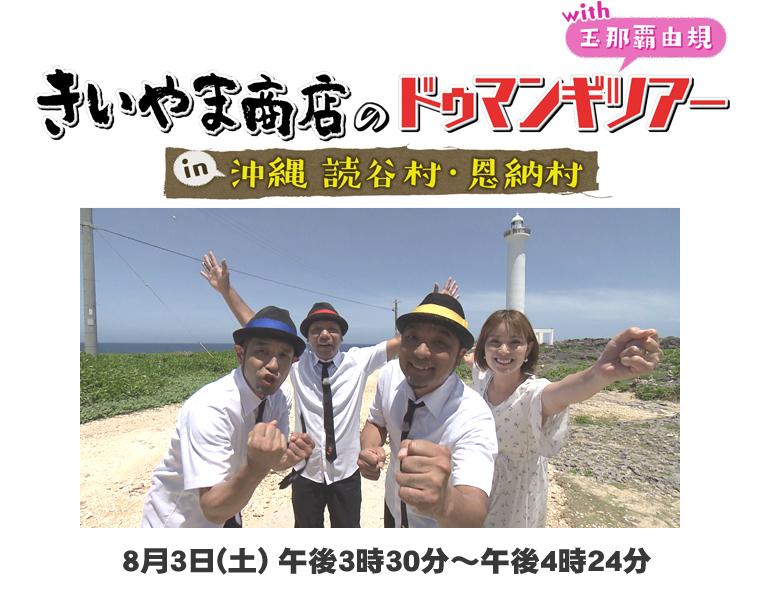 きいやま商店のドゥマンギツアー in 沖縄 読谷村・恩納村