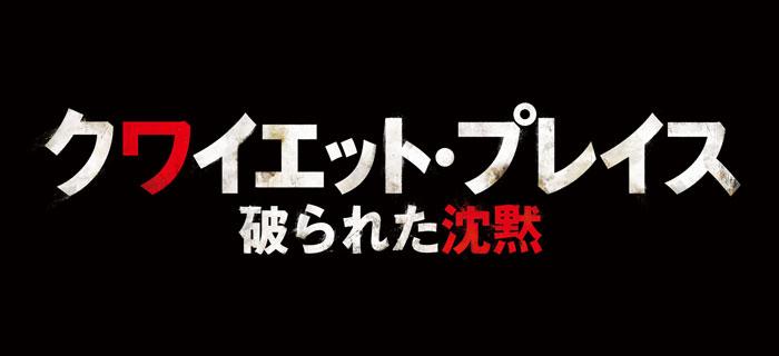 クワイエット・プレイス 破られた沈黙 ロゴ