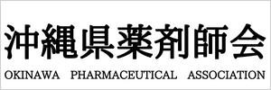 沖縄県薬剤師会