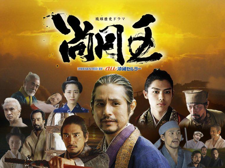 琉球歴史ドラマ「尚円王」