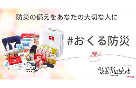 エールマーケット「#おくる防災」キャンペーン