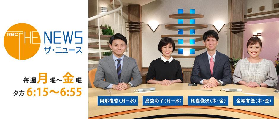 RBC琉球放送 テレビおよびラジオ...