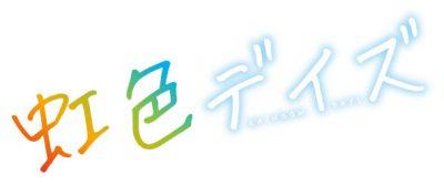 虹色デイズロゴ