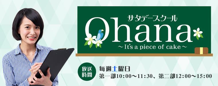 ohana_hd