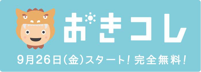 okikore_hd