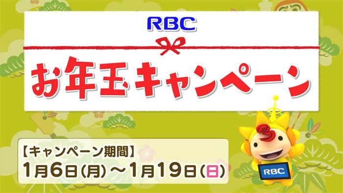 RBCお年玉キャンペーン!