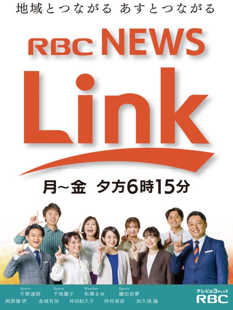 rbc-news-link