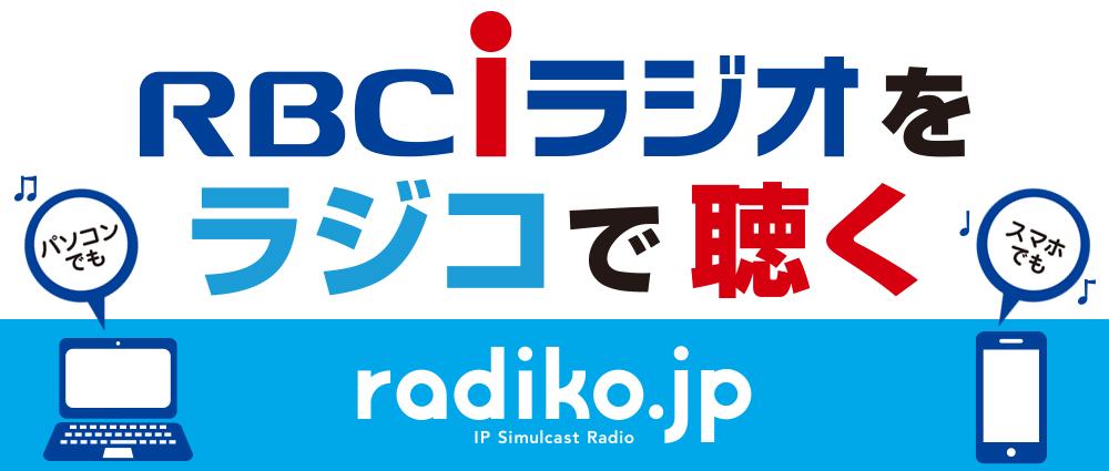 RBC i ラジオをラジコで聴く