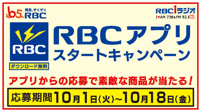 RBCアプリスタートキャンペーン