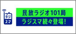 民法ラジオ101局 ラジスマ続々登場