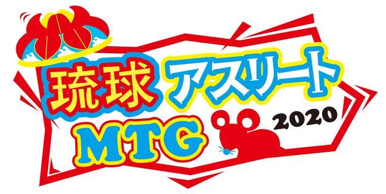 琉球アスリートMTG 2020