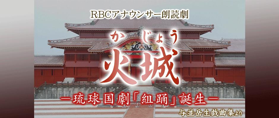 朗読劇「火城」