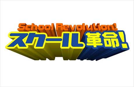 s-kakumei460