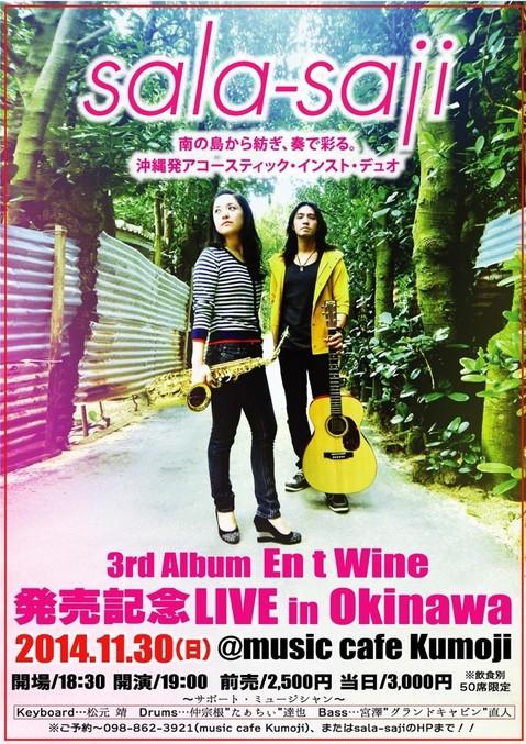 sala-saji沖縄レコ発live