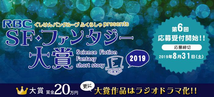SFファンタジー大賞 2019