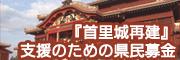 『首里城再建』支援のための県民募金