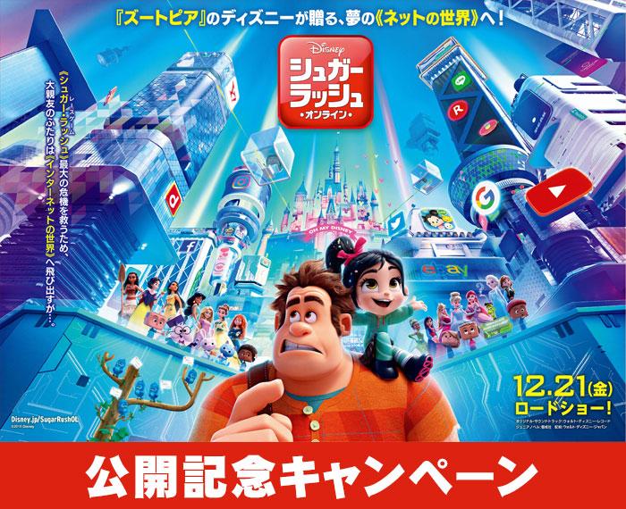『シュガー・ラッシュ:オンライン』公開記念オリジナルグッズプレゼントキャンペーン
