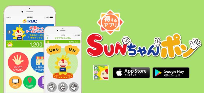 sunchanpon