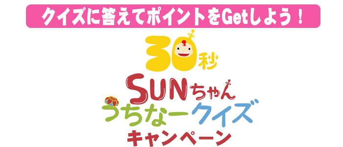 30秒SUNちゃんうちなークイズ!キャンペーン