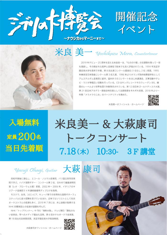 米良美一氏とギタリスト・大萩康司氏トークコンサート