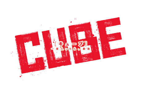 映画『CUBE 一度入ったら、最後』ペアチケットプレ...