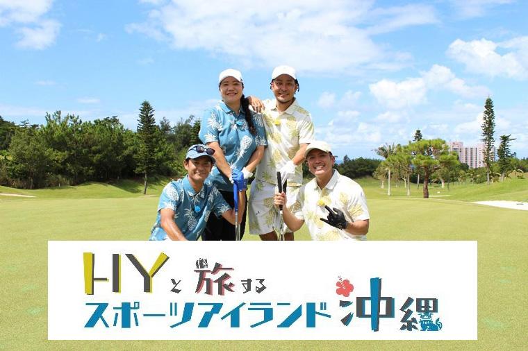 HYと旅するスポーツアイランド沖縄