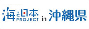 海と日本PROJECT in 沖縄県