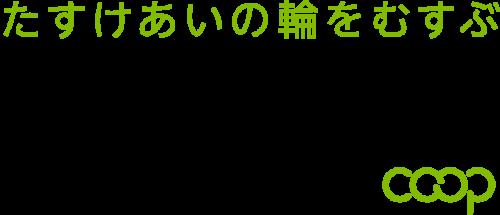 こくみん共済