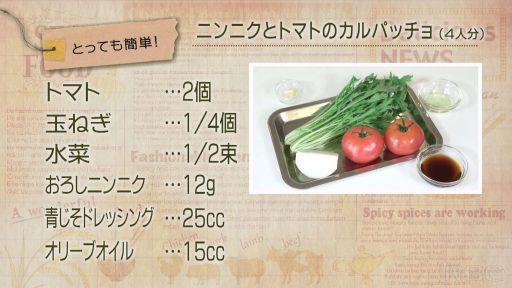 とっても簡単!ニンニクとトマトのカルパッチョ