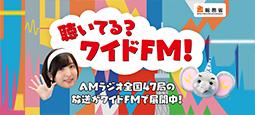 聴いてる?ワイドFM