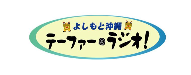 よしもと沖縄テーファーラジオ